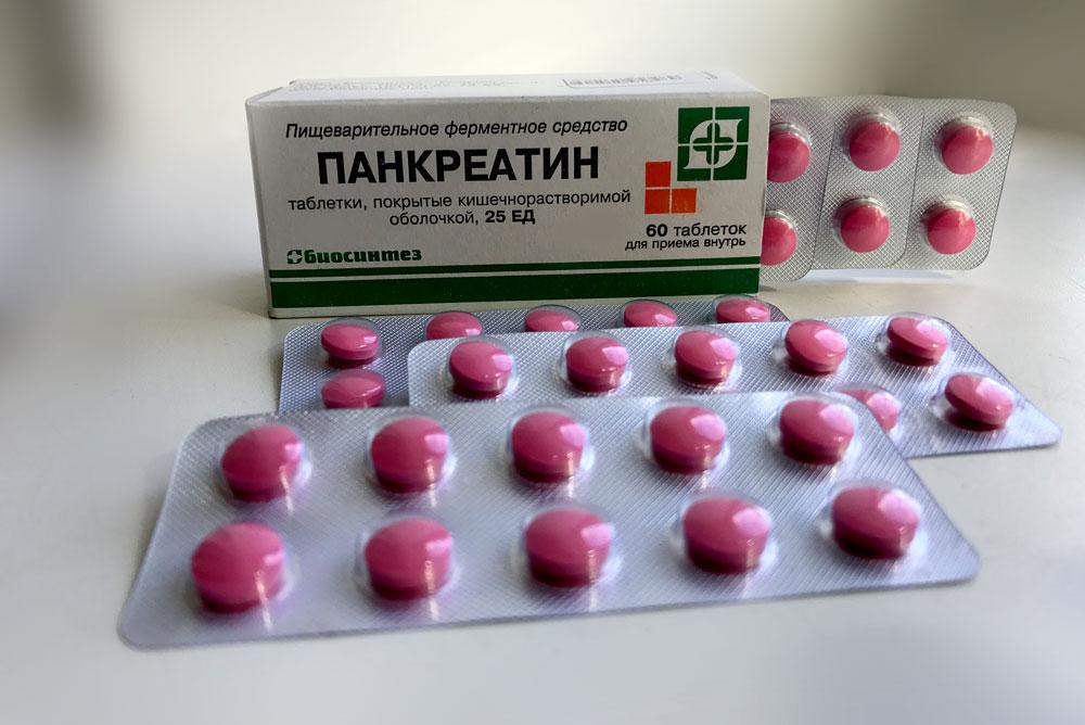Панкреатин или хилак форте